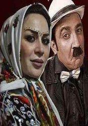 عروسی مش اسماعیل