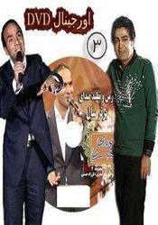 اجرای شماره سه حسن ریوندی