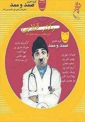 دکتر قلابی