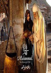 محمد رسول الله ( دوبله ترکی )