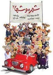 فیلم شهر موشها 2